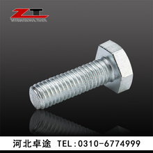 DIN933 high tension steel hex bolt full thread size M6 M30 and more