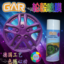 2014 hot sale peel off colorful rubber plastic dip spray paint for coating for car