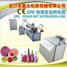 Fushi apple foam packing net extruder/apple foam packing net production machine