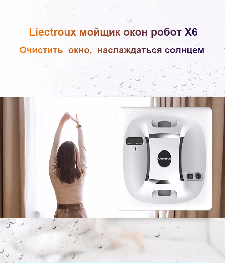 Liectroux X6 Автоматический робот для очистки окон, инструмент для очистки стекла и роботизированная стиральная машина
