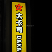 custom outdoor free standing/hanging double sided led acrylic signage street advertising signs