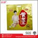 Hot sale high quality low price good material dried food packaging bag