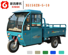 Henan Xinge 150cc Chinese Three Wheel Cargo Motorcycle/Tricycle XG150ZH-5-10