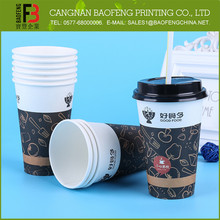 Custom Printed China Supplies Large Paper Cup