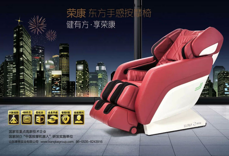 RK-7805 Zero Gravity 3D massage chair with LED light