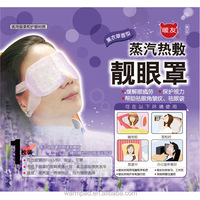 Health care Therapy Steam Eye Mask OEM/ODM