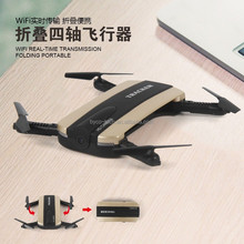 2017 Hot Sale Mini RC Quadcopter Pocket Selfie foldable Drone with hd camera phone wifi control