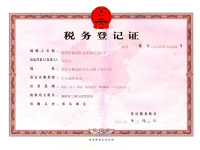 Tax Registration Certificate (National Department of Taxation)