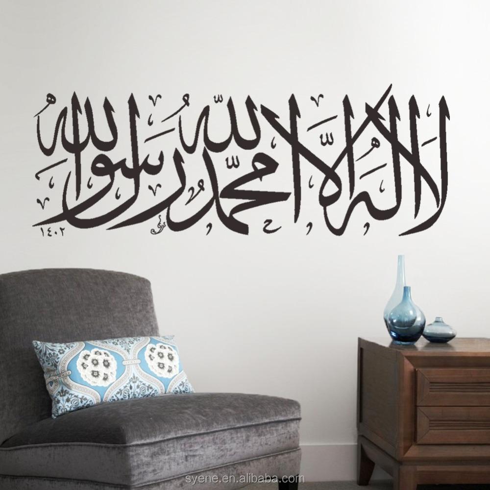 Custom Islamic Sticker Decal Muslim Wall Art Calligraphy