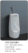 Wall flush mount mens bathroom ceramic urinal