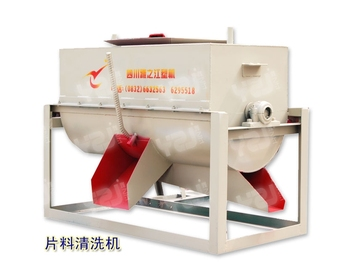 PET Flakes Washing Clean Machine and waste plastic cleaning machine
