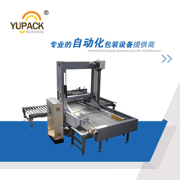 YP-MD01 Low stacker
