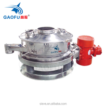 Gaofu DZ series vibrating separator for milk powder