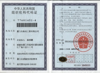 The People's Republic of China Organization Code Certificate