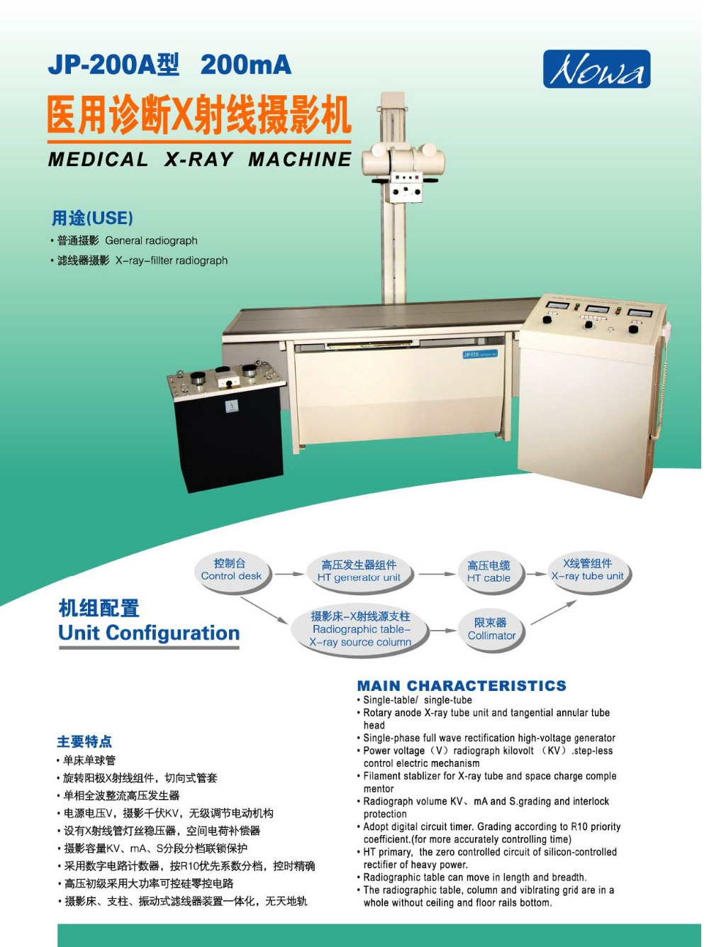 JP-200A radiography 200mA x ray machine