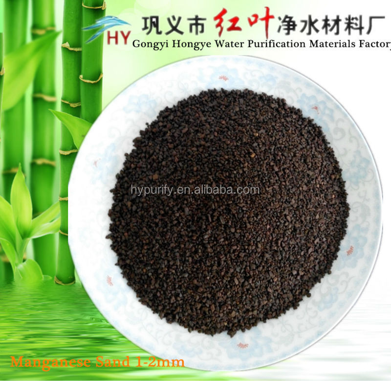 HONGYE MANGANESE SAND FILTER MEDIA/best filter material remove Fe and Mn