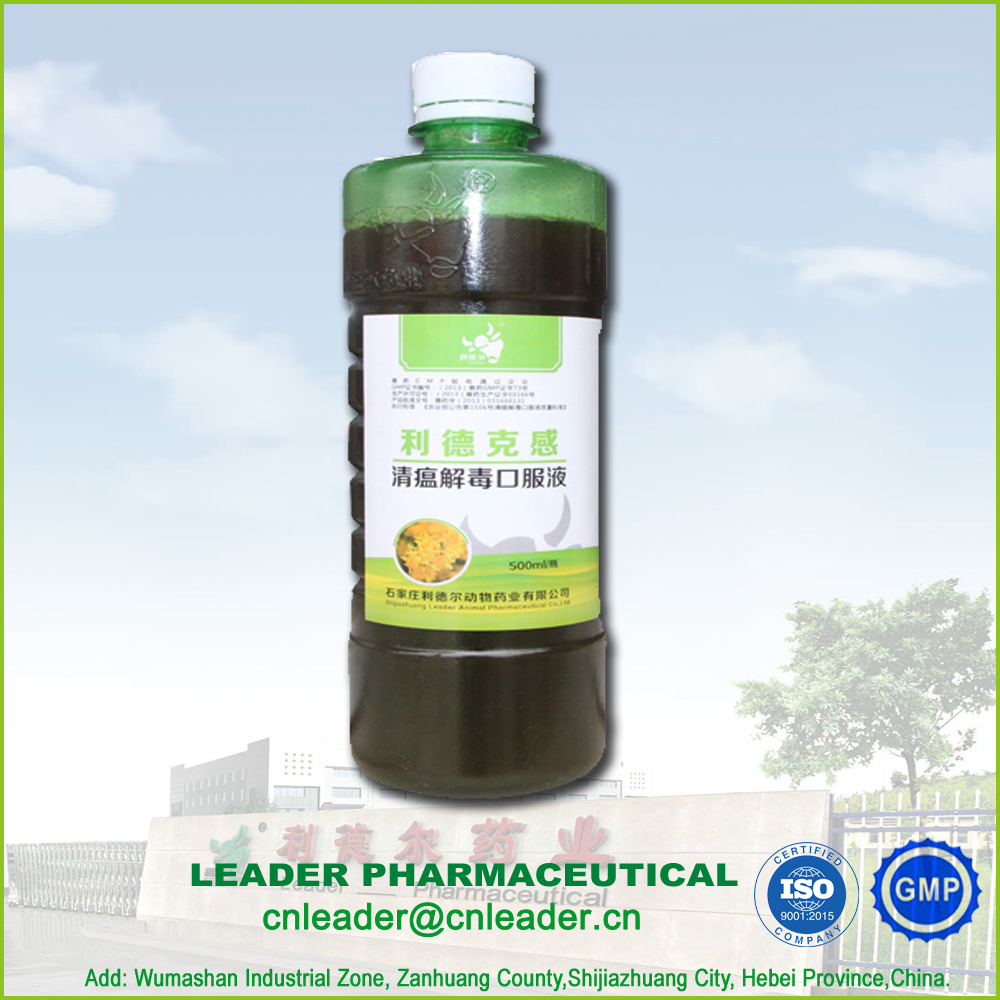 GMP cure flu antibiosis reduce inflammation drugs for animal oral liquid