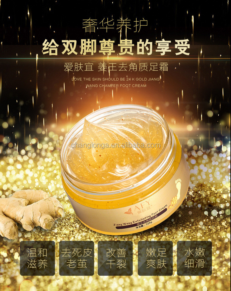 AFY Jiang Wang Exfoliating foot cream callus removal dead skin removal cream