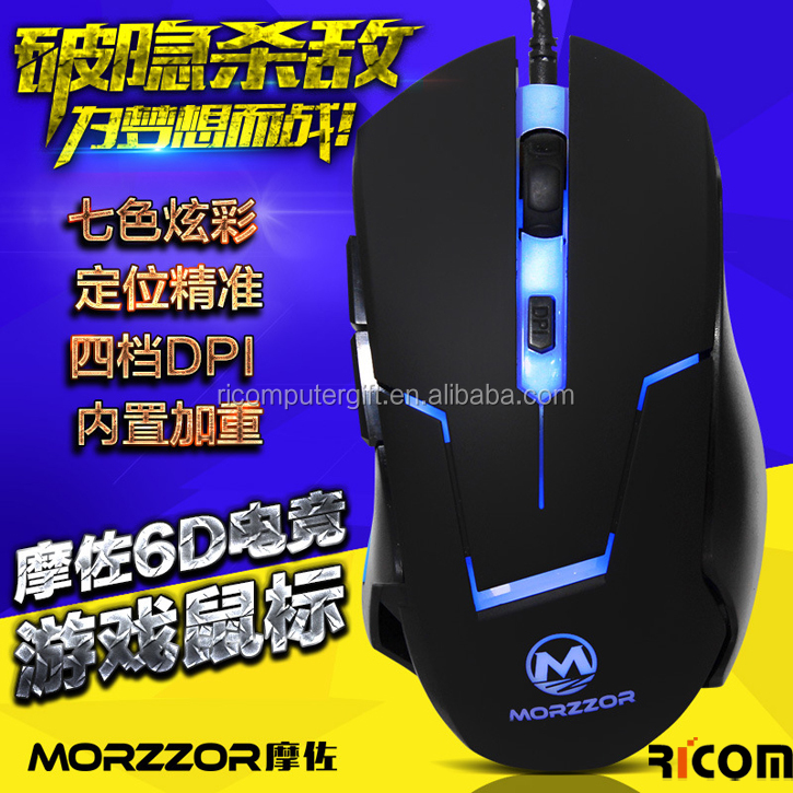 Ricom China manufacturer 6d game mouse,games 6d optical usb mouse,the most popular wired mouse--GM10--Shenzhen Ricom