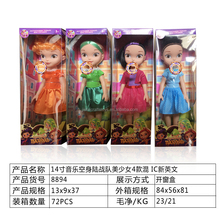 14 inch soft body dolls with English IC song for girls