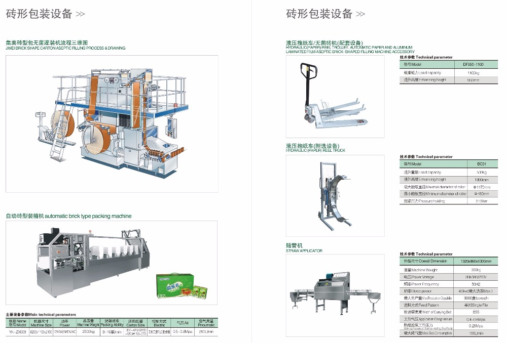 Drink and Juice ,beverage fillling machine ,packing machine