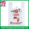 Simple logo design food industry eco friendly vest handle plastic bags on roll