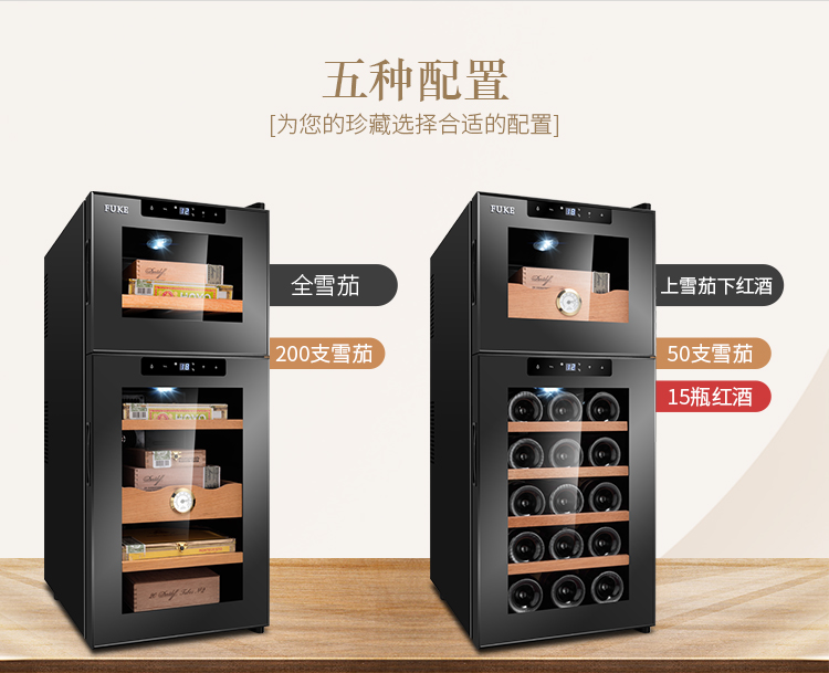 FK-18C Electronic cigar cabinet freezer temperature wine tea air cooling cigar cabinet cigar cooler humidor storage