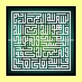 Islamic Calligraphy Art - Al Ikhlas