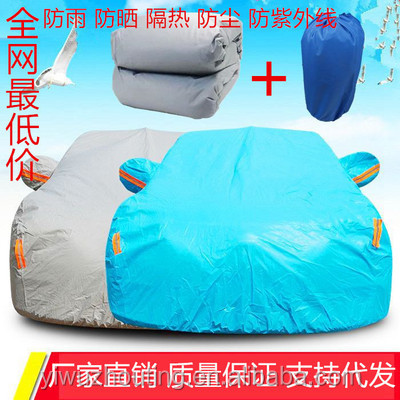 Sun waterproof garment car cover thickened add cotton flocking thick clothing