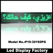 LANPAI 2meters length P10 Arabic used led signs outdoor