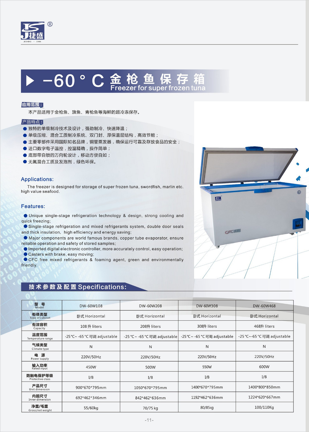 -60 degrees ultra low temperature freezer DW-60W308
