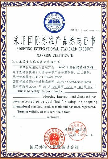 adopting international standard product marking cetificate