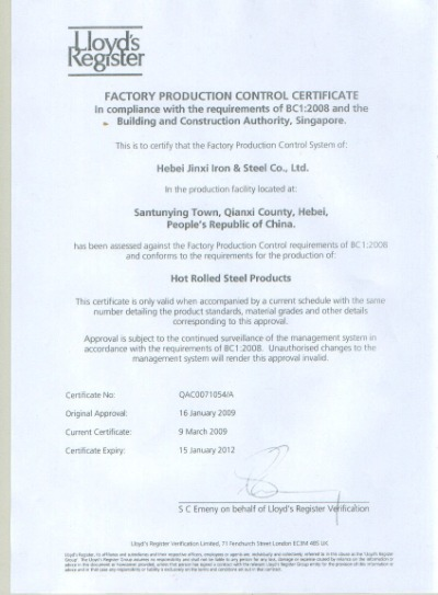 Factory products contral certificate
