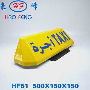 HF61 taxi roof sign magnets taxi top advertising light box taxi top light