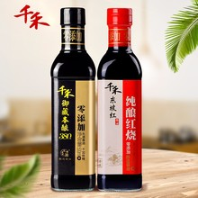 Chinese Cooking Sauce Liquid light soy sauce