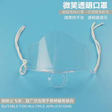 High quality food industry and restaurant sanitary disposable transparent smile plastic face mask