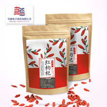 2017 High Quality Bag Package Qinghai Chinese Organic Wolfberry/Goji berry/red medlar 510grains
