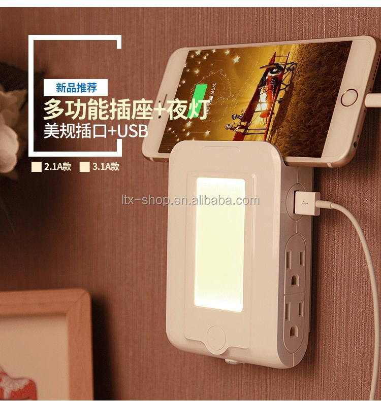 New Arrival Dual USB Socket US 2.1A Charger With LED Night Light, Multi-functional LED Light Motion Night Lamp USB Quick Charger