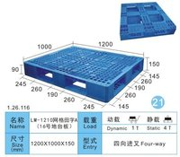 GOOD Plastic Pallet: LM-1210 Matrix Mesh A(16#)