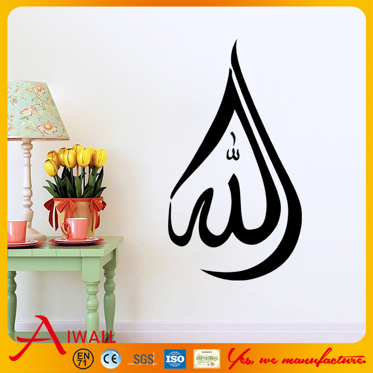 9412 Arabic Quote Wall Decals Various Design Muslim Wall Art Islamic Stickers pvc Wall Sticker for Home Decor