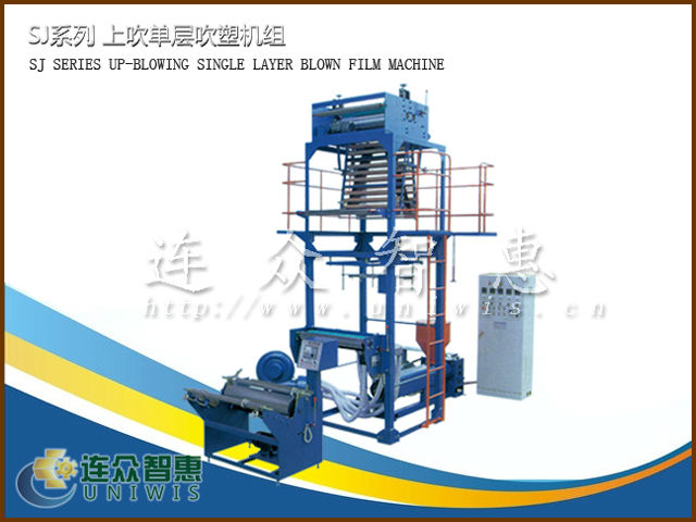plastic pe film blowing machine for plastic bag