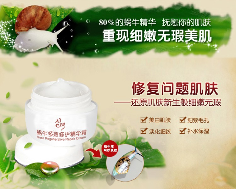Natural Snail Wrinkle Repairing Cream for ant-aging