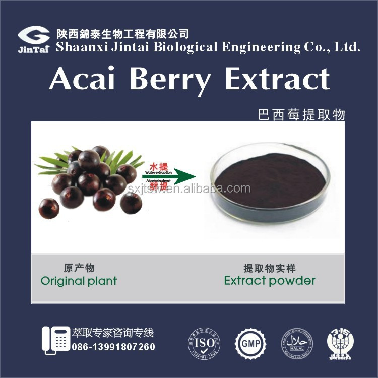 100% Natural Acai Berry Extract powder Anthocyanin 5%-70%