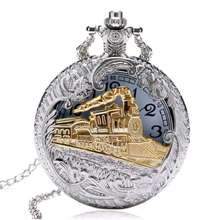 Vintage Silver Charming Gold Train Carved Openable Hollow Steampunk Quartz Pocket Watch
