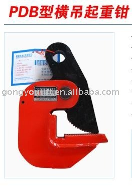 PDB horizontal lifting clamp