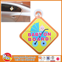 baby free samples baby on board car signs/custom baby on board sign/baby on board sticker