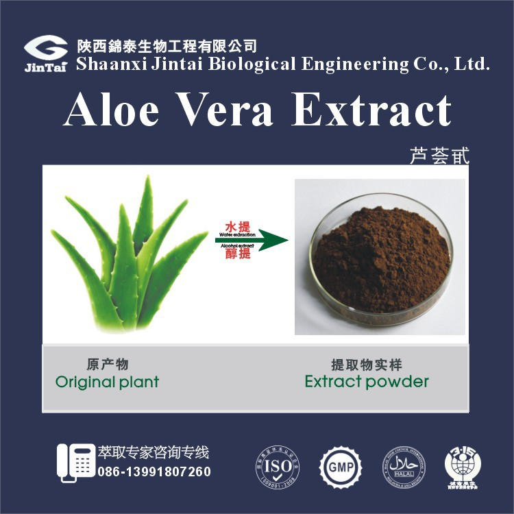 free sample bulk aloin 20% powder with best price