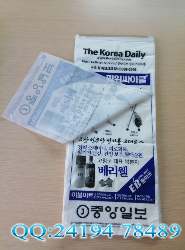 Newspaper delivery bags with paper board /header card
