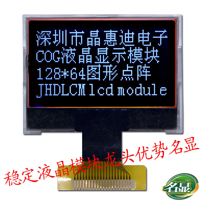 black backlight white word 128X64 color lcd JHD12864-G105BTW-BL