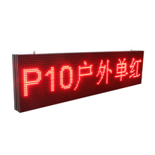 P10 Led Signs Display Use For Promotional Advertising / Traffic signal display/Led Window Display